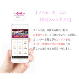 イソベモータースの公式スマホアプリが登場!